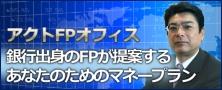 アクトFPオフィス 銀行出身のFPが提案するあなたのためのマネープラン